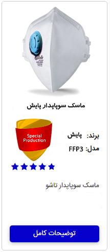payeshmaskFFP3