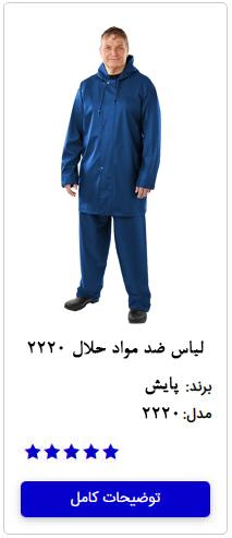 لباس مخصوص مواد شیمیایی پایش2220