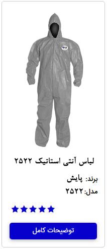لباس آنتی استاتیک2522
