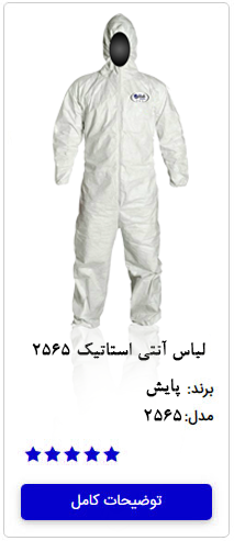لباس آنتی استاتیک2565