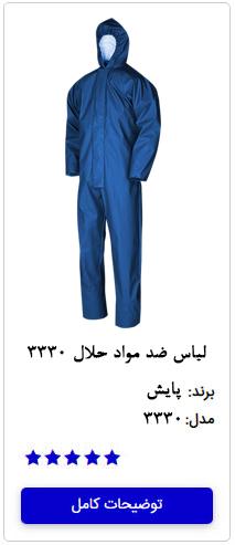 لباس مخصوص مواد شیمیایی پایش3330