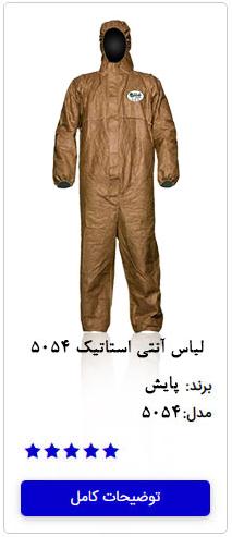 لباس آنتی استاتیک5054