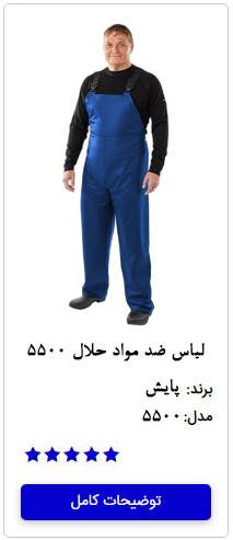 لباس مخصوص مواد شیمیایی پایش5500