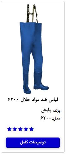 لباس مخصوص مواد شیمیایی پایش6200