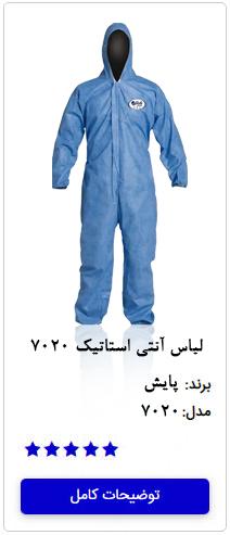 لباس آنتی استاتیک7020