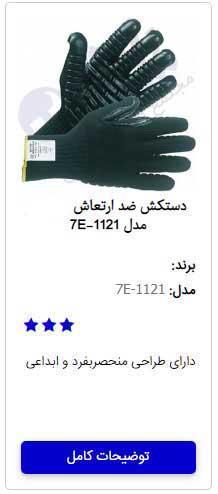 دستکش ضد ارتعاش